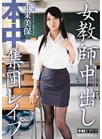 膣奥に出された精液をひたすら指でかき出す哀しき女教師