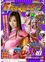 あふれるピンクの磁力パワー電光戦隊ジャックフォース!!