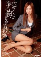 美人女教師の身に起こった見るに堪えない悲惨な現実。前田かおり