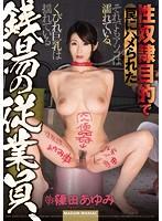 篠田さん、現金が見つかるまでは、君は帰れませんからね!篠田あゆみ